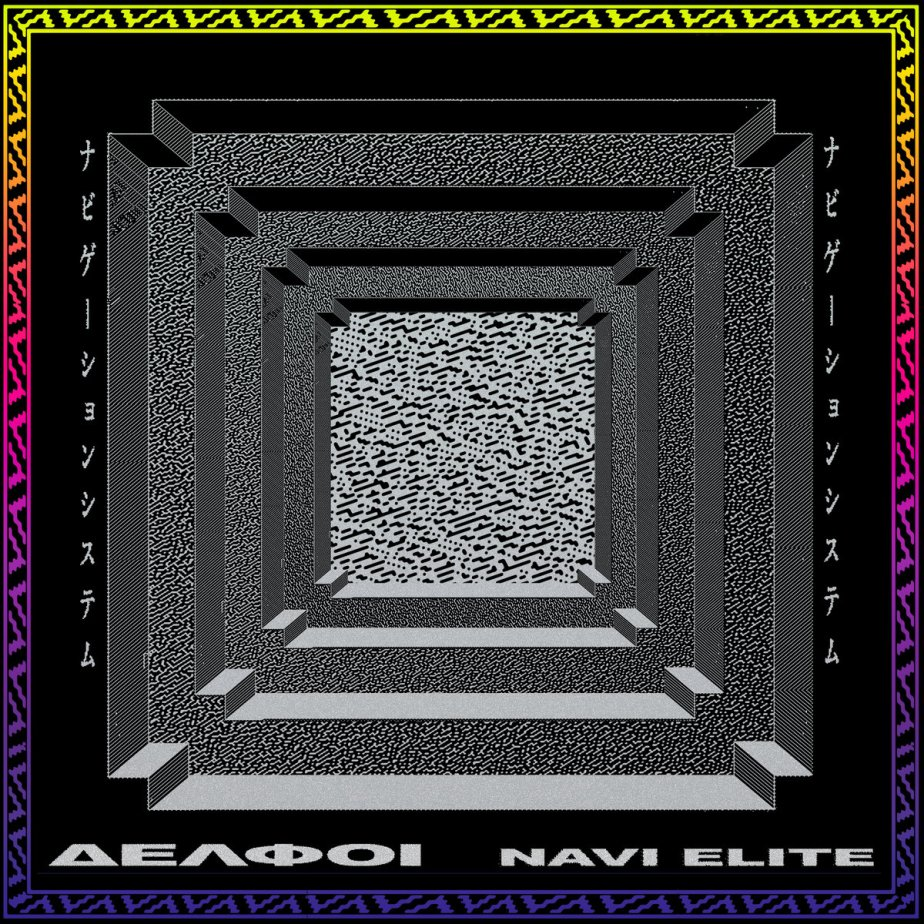 NAVI elite, by Δελφοί